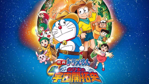 【BD/1080P+】哆啦A梦剧场版M30  大雄的新宇宙开拓史