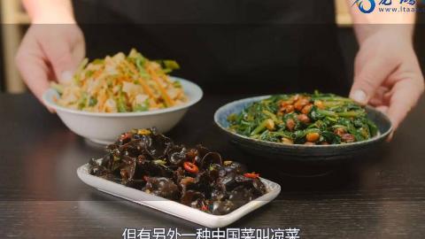 油管评论:老外安东美食系列之中国沙拉,凉菜