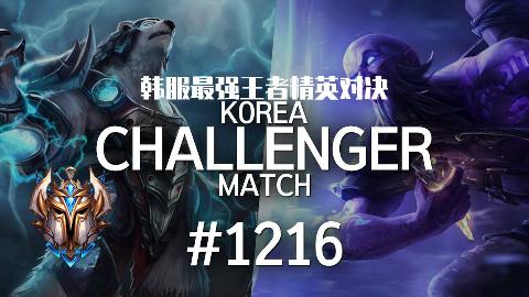 韩服最强王者精英对决 #1216   雄霸天下