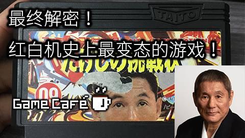 【游戏咖啡馆】FC史上最变态的游戏!北野武的挑战书!Part1