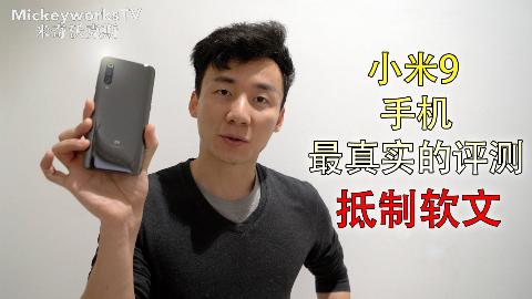 小米 9 上手测评!到底这是一款怎样的手机?