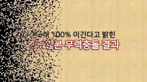 【龙腾网字幕组】如果韩日起冲突,韩国能打赢日本吗?