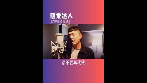 【情歌王2019】宝藏男孩颜人中 集锦每首歌都治愈