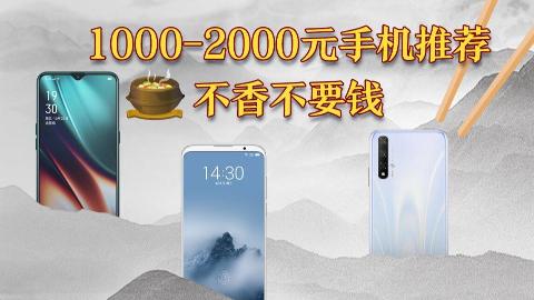 预算2000元以内,这6款手机买一部赚一部!
