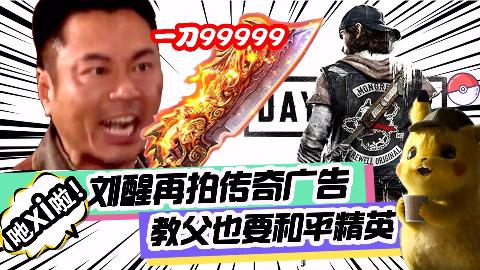 【玩啥游戏】刘醒再拍传奇广告 教父也要和平精英 12