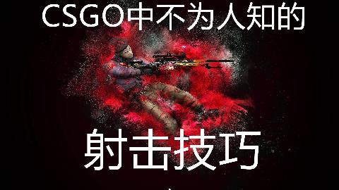【CSGO】职业选手不为人知的射击技巧你都会了吗