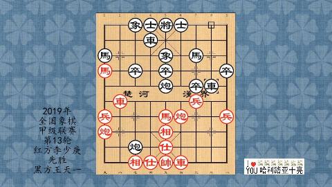 2019年象棋甲级联赛第13轮,李少庚先胜王天一