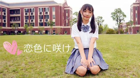【毛巾】恋色中绽放  七夕谈一场甜甜的恋爱吧w