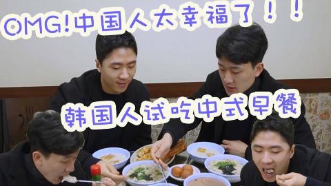韩国人:中国人也太幸福了吧!中国早餐征服韩国人,想吃一顿不容易!