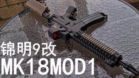 锦明9变MK18MOD1 水弹发射器外改纪实向视频