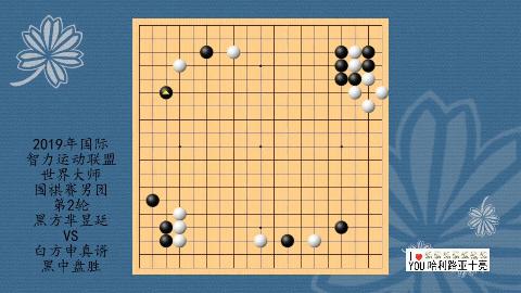 2019年国际智力运动联盟世界大师围棋赛第2轮,芈昱廷VS申真谞,黑中盘胜