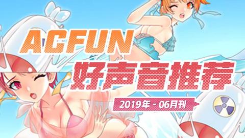 AcFun好声音推荐2019年6月刊