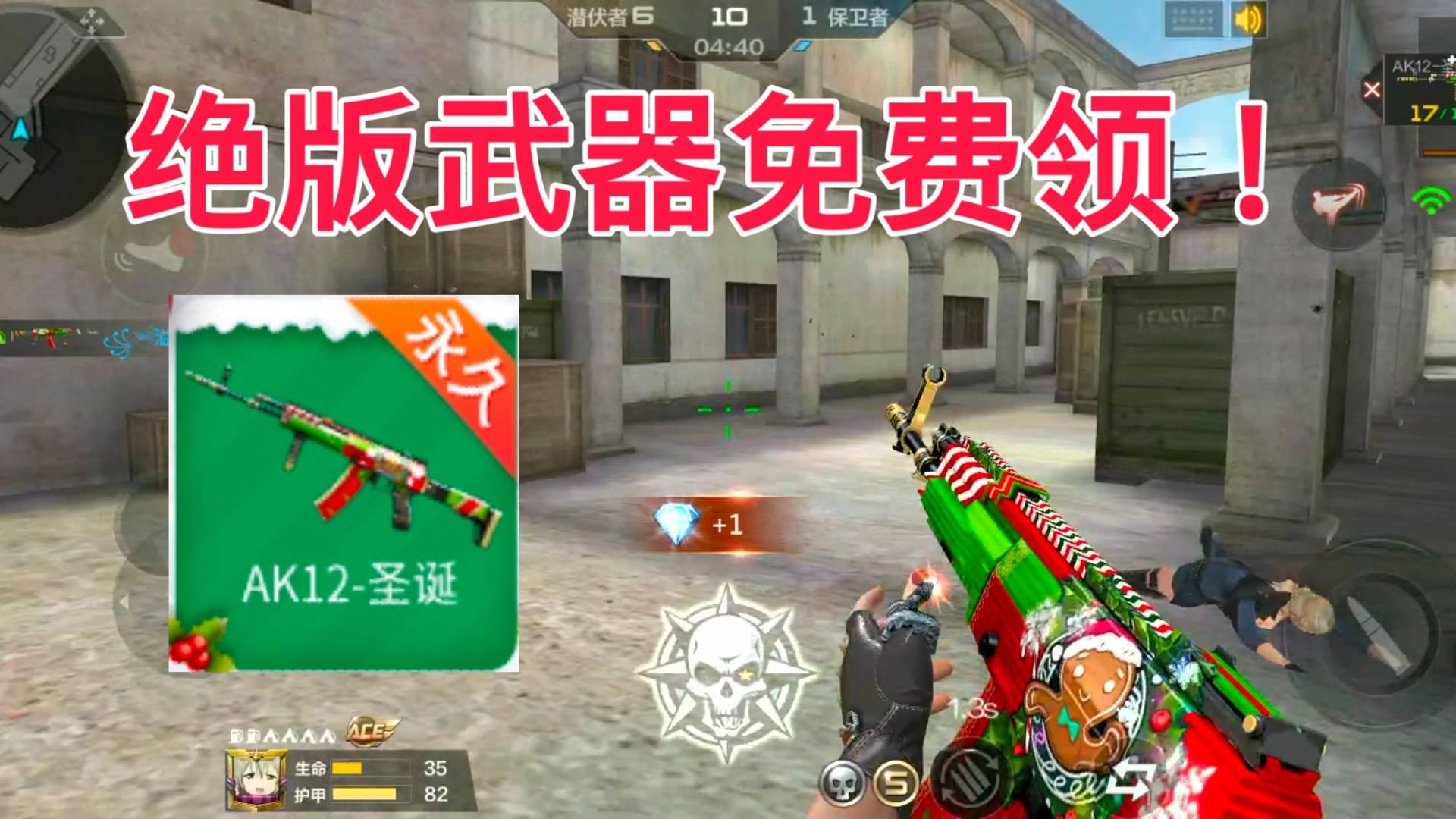 CF手游柿子:AK12-圣诞终于返场了,集齐积分免费领永久!
