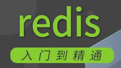 redis高可用分布式锁实战精讲