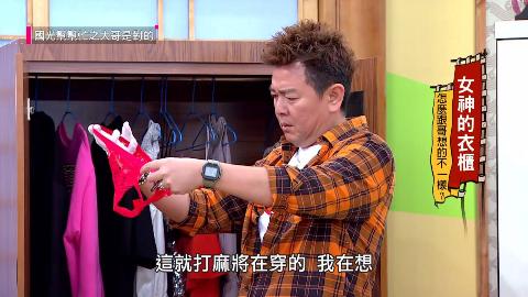 【台湾综艺】女神的衣柜!怎么跟哥想的不一样?