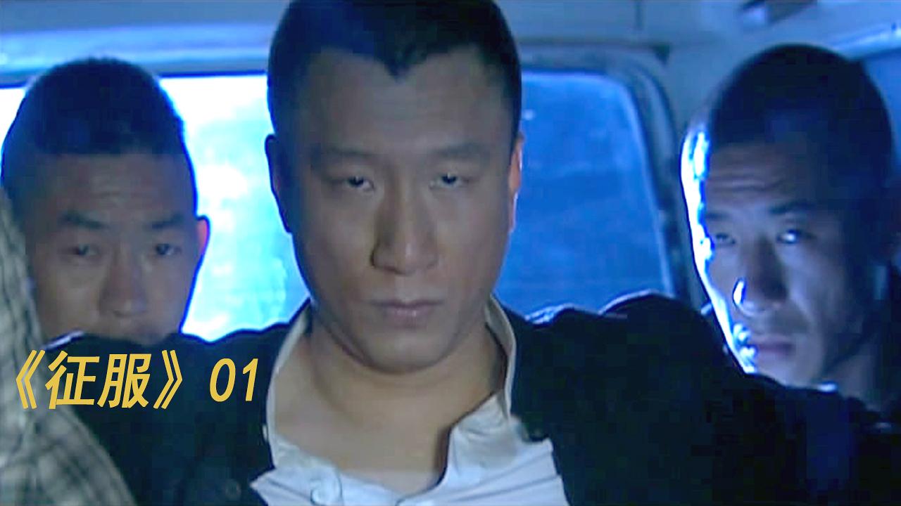 《征服》黑势力头目刘华强接连作案, 到底是什么让他如此凶残?