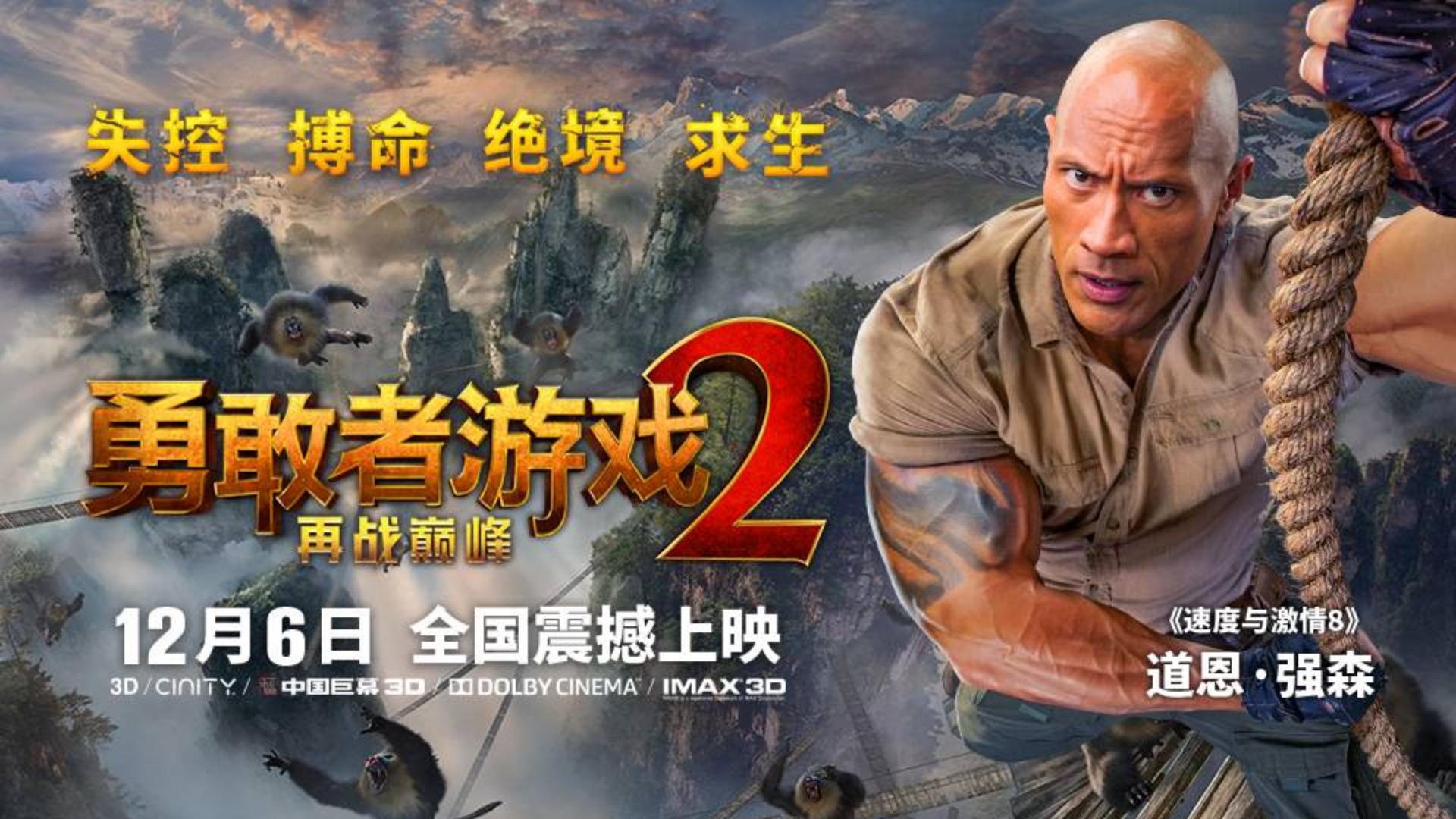 《勇敢者游戏2:再战巅峰》开预售 终极预告让人屏息体验极限刺激