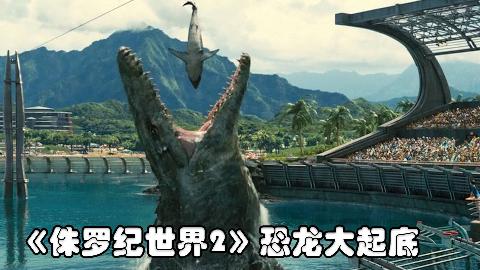 《侏罗纪世界2》中的恐龙大起底,暴虐迅猛龙成为最强的存在
