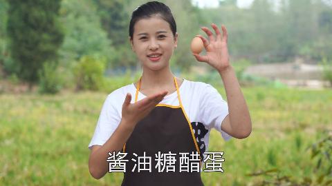"""漆二娃vlog:我家祖传菜之""""酱油糖醋蛋"""",分享给大家参考"""