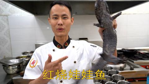 """厨师长教你:""""红烧娃娃鱼""""的家常做法,味道非常赞,看完后收藏"""