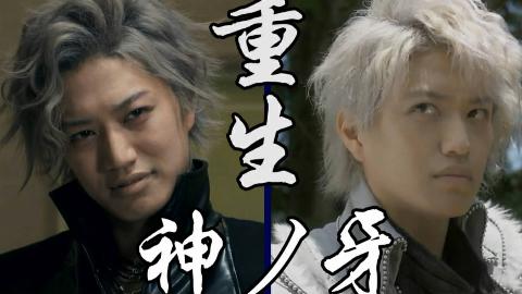 【流木MV】牙狼之魂 神牙篇2~重生的神之利牙~(牙狼/特摄/MAD/王小明/井上正大/假面骑士)