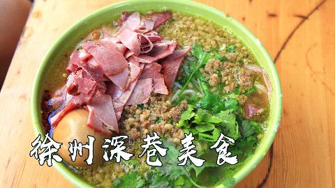 有人坐高铁300多公里吃这碗米线?徐州经典老味米线有多好吃?