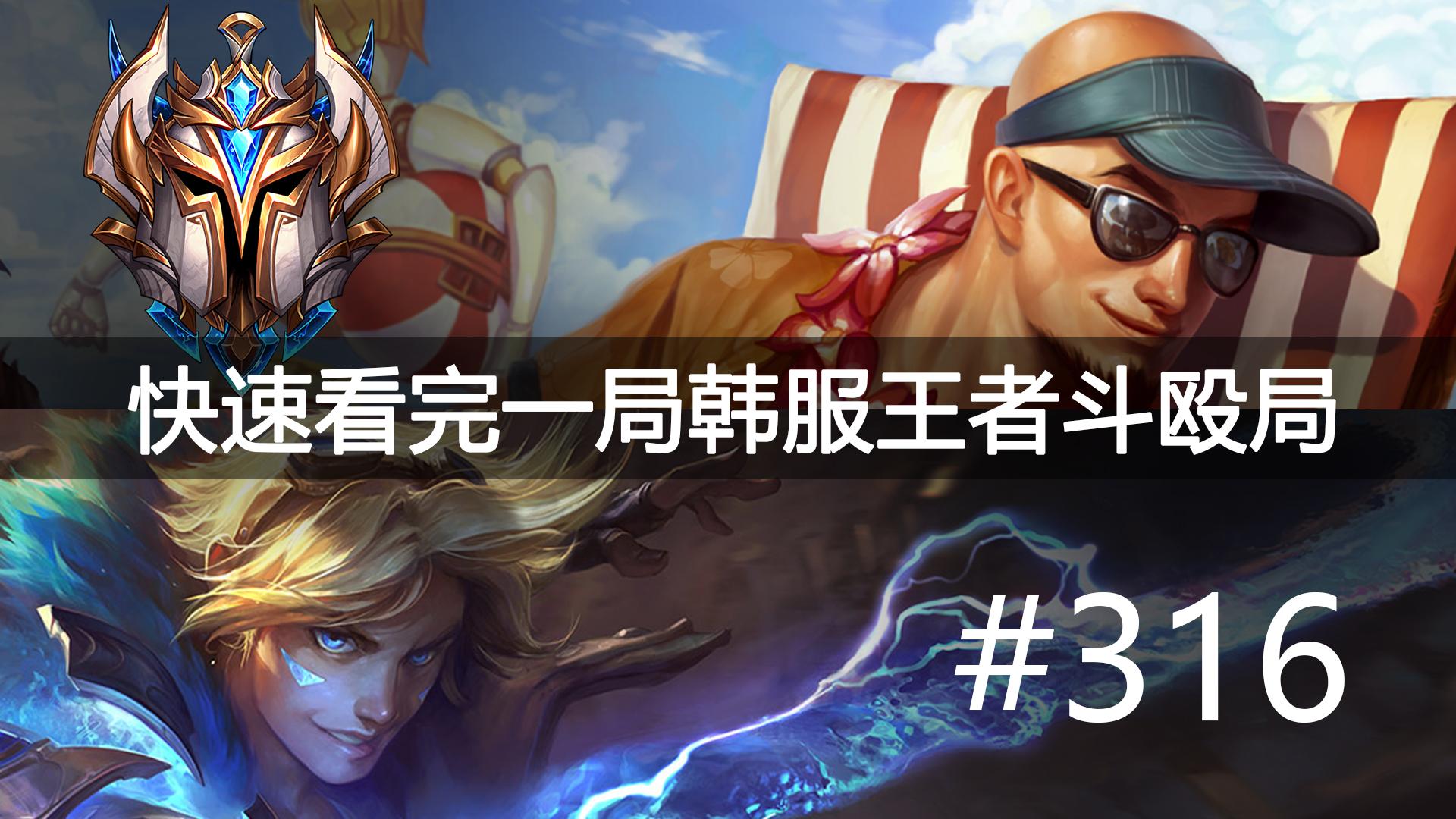 快速看完一局韩服王者斗殴局#316Chovy,Khan,Kuri ,SoHwan,Danchung