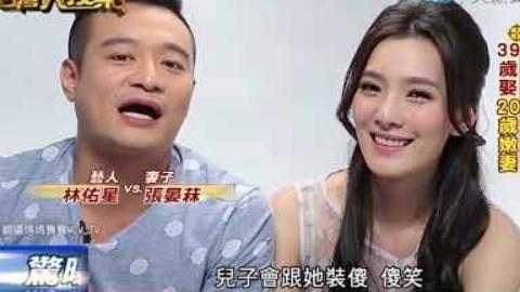 2018.05.12台湾大搜索/独家专访林佑星撇前妻 曝嫩女友未婚怀孕再当爸