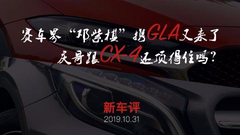 """赛车界""""邓紫棋""""携GLA又来了,庆哥跟CX-4还顶得住吗"""