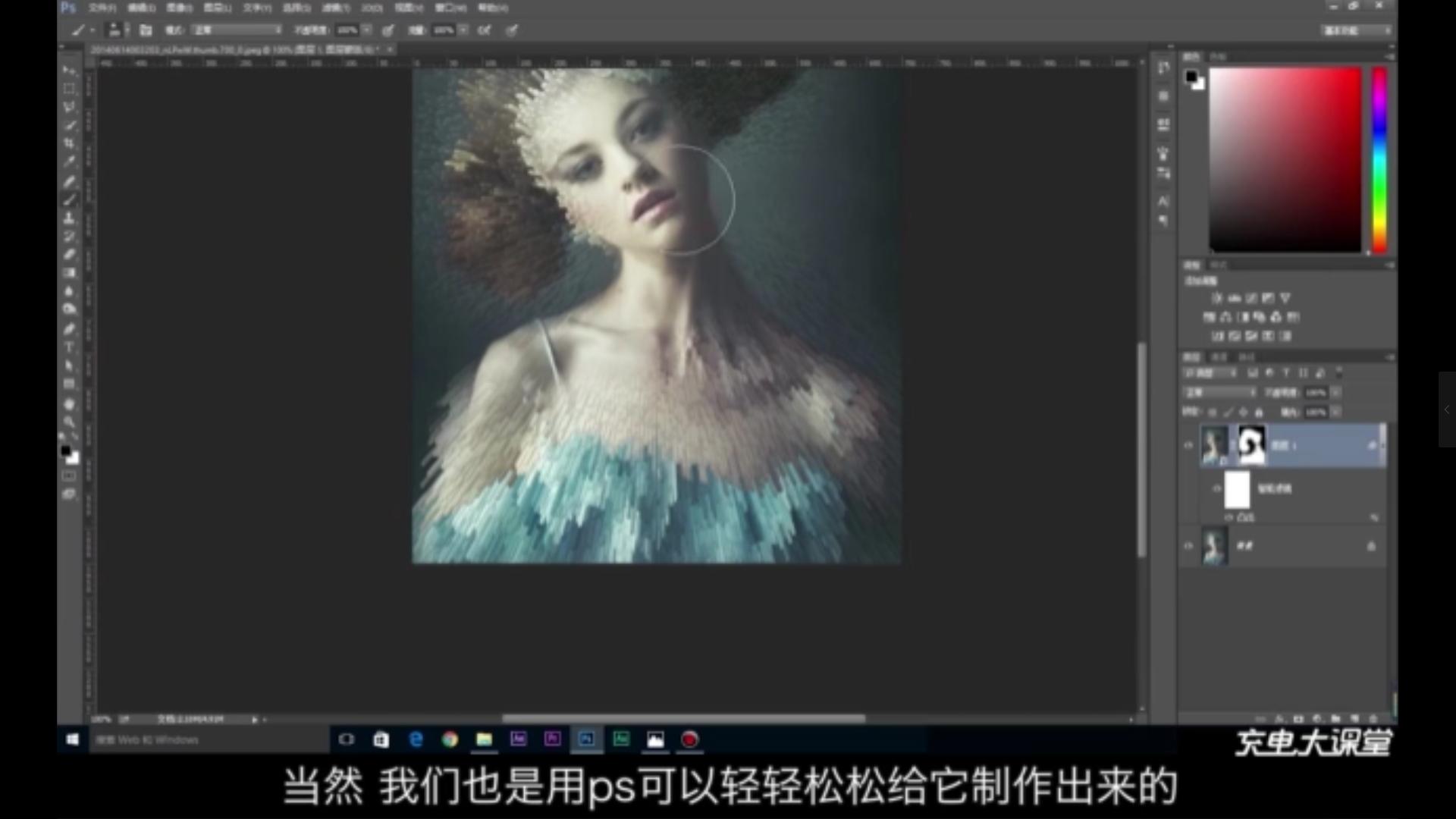 《小姐姐带你零基础学photoshop,18节课从小白到大神》
