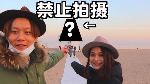 和日本女友潜入了那些被禁止拍摄的地方!里面到底长什么样?