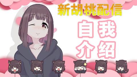【A站自我介绍】我是表情包大王 七濑胡桃