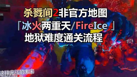 "《KF2》非官方地图""冰火两重天/FireIce""地狱难度通关流程"