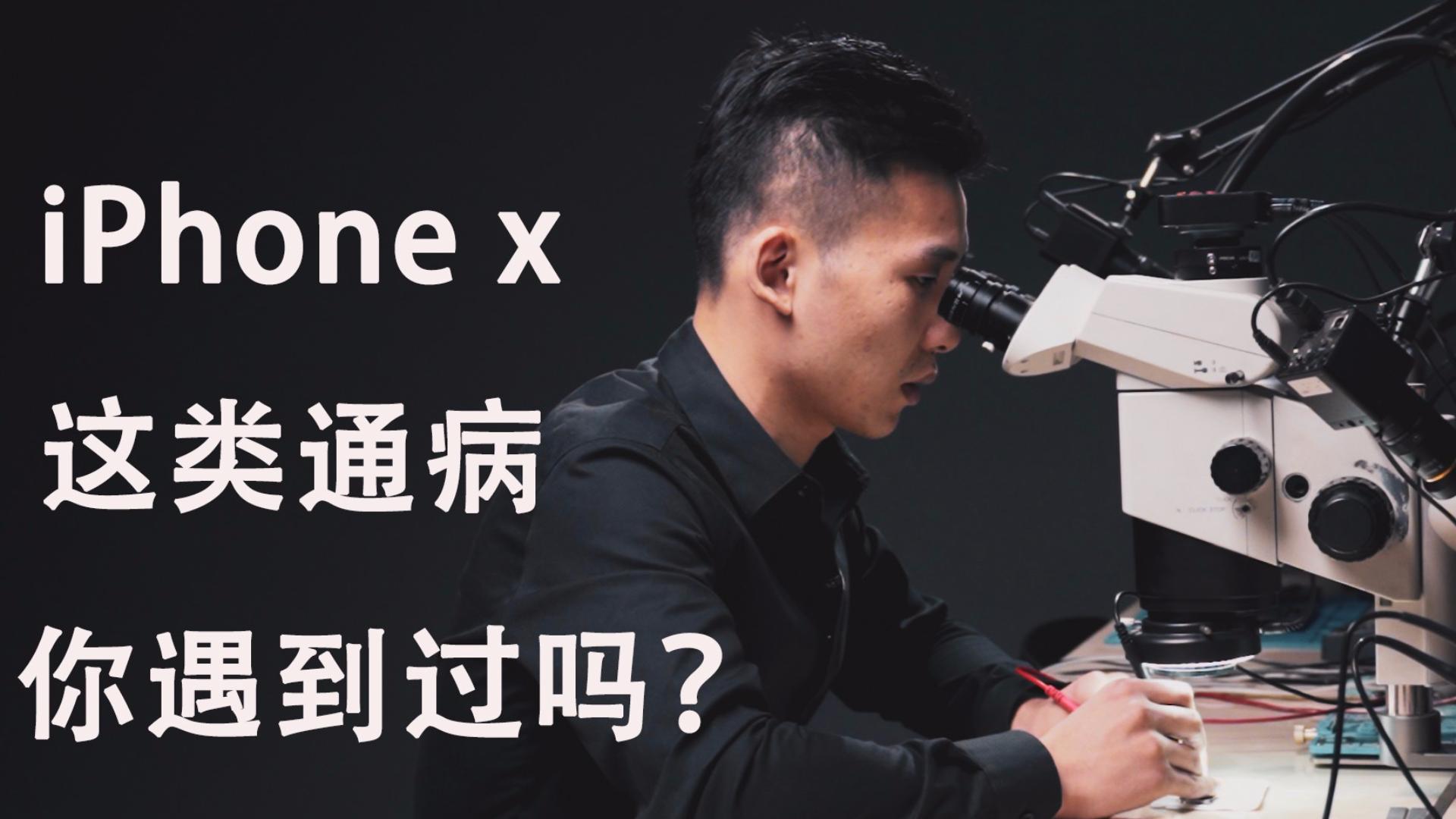 【手机维修案例】iPhone X 在实际维修中最常见的故障