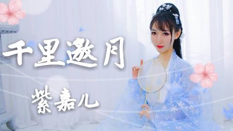 【紫嘉儿】[原创编舞]千里邀月❀是谁在召唤本仙?
