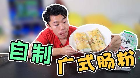"""5分钟自制:广东街头人气早餐""""广式肠粉"""",双倍鸡蛋瘦肉随便加,一次吃到满足!"""