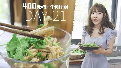 400元吃一个月:闪闪买了5折的鸡胸肉,撒花椒油凉拌太好吃啦,筷子完全停不下来