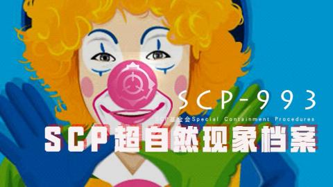 【SCP】超自然现象档案6【SCP-993】小丑的整蛊直播