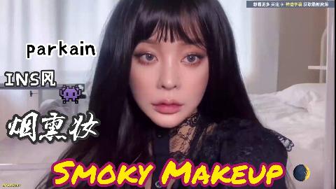 【韩国美妆】烟熏妆也可以小巧玲珑的必杀技能!