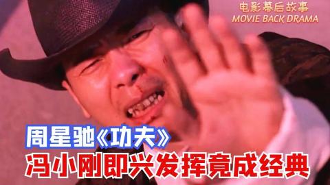 周星驰电影《功夫》幕后故事:冯小刚即兴发挥竟成经典桥段!