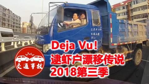 Deja Vu逮虾户漂移传说2018第三季