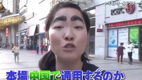 日本人用假中文与中国小哥交流,交流还挺流畅的