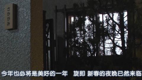 [中字]初星宴舞特典 四位声优在坂上P家发生的事情
