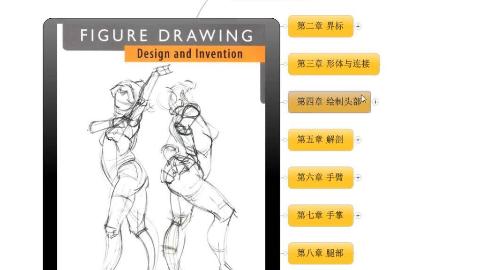 【贵哥汉化】人体绘画:设计与创造