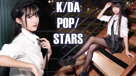 性感舞姿在线撩人。K/DA POP/STARS 又来啦!