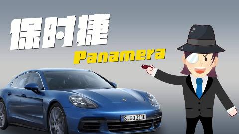 选配才决定高度 保时捷-Panamera