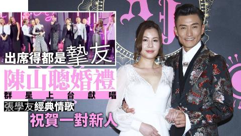 半个TVB都来捧场 陈山聪婚礼比台庆还热闹!