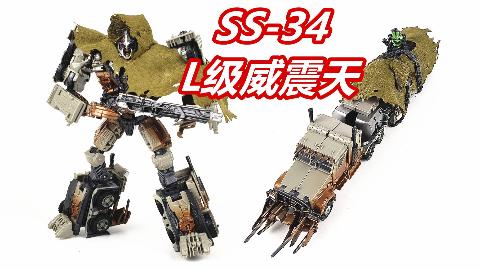 上半年最失望的变形金刚!SS-34 L级威震天-刘哥模玩