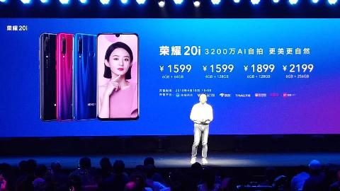 荣耀20i正式发布:前置镜头3200万像素   售价1599元起
