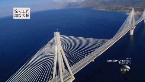 超级大桥可抵御时速240公里的大风!